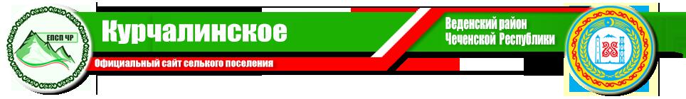 Курчали | Администрация Веденского Района ЧР
